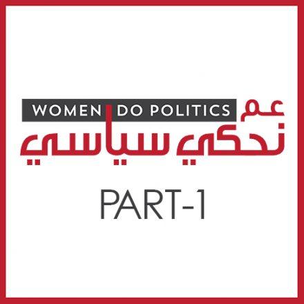 Women do Politics – part 1