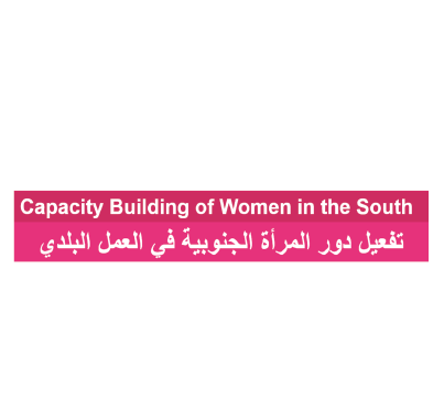 Capacity Building of Women in the South