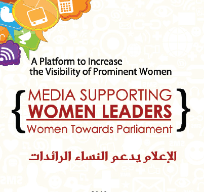 Media Supporting Women Leaders