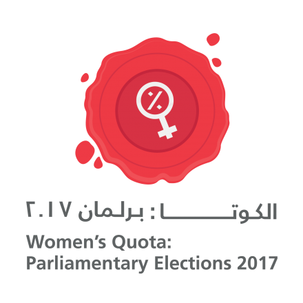 Women's Quota: Parliamentary Elections 2017