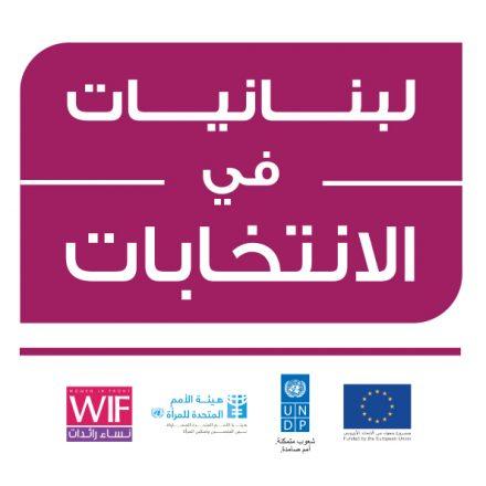 Lebanese Women In Elections