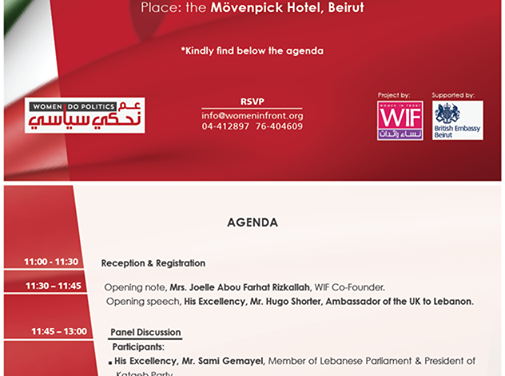 """WIF & WDP are organizing a conference on """"كم وزيرة رح تعينو؟"""""""