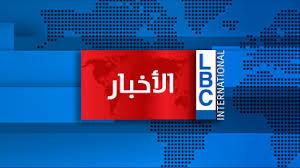 """""""كم وزيرة رح تعينو بالحكومة الجديدة؟"""" : LBCI"""