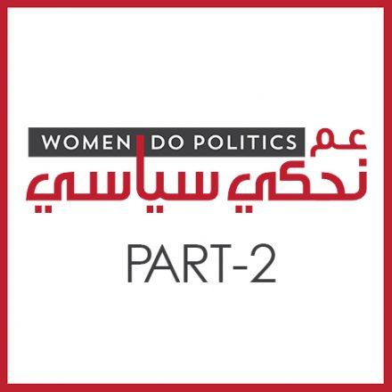 عم نحكي سياسي – part 2