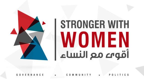 Stronger with Women – أقوى مع النساء