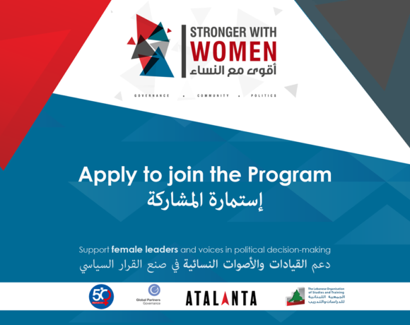"Stronger with Women Application – ""استمارة المشاركة في ""أقوى مع النساء"