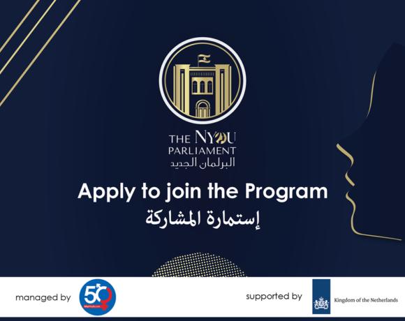 "NYOU Parliament Application – ""استمارة المشاركة في ""البرلمان الجديد"