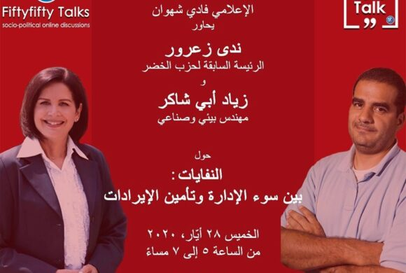 Let's Talk with Nada Zaarour & Ziad Abi Chaker